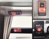 乗客非常停止ボタン