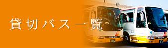 観光・貸切バス