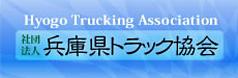 社団法人 兵庫県トラック協会