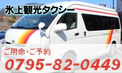 氷上観光タクシー