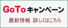 GoToトラベルキャンペーン最新情報
